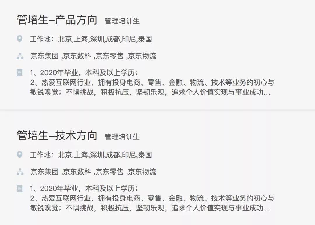 京东管培项目火爆开启!月薪过万,不限背景,偏爱海归,互联网大厂秋招正式打响!