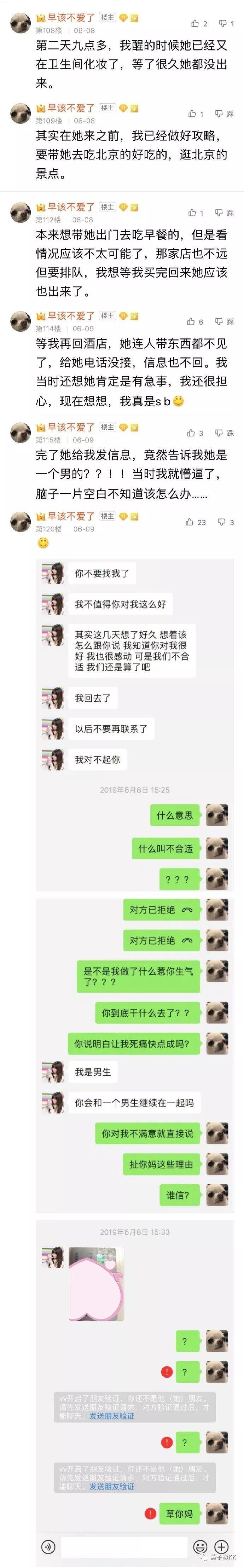 网恋了2年的女神花了10w后,奔现却发现对方是个女装大佬?!