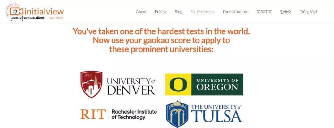 惊!又双叒叕有 4 所美国大学认可高考成绩!5天就能出结果!