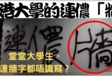 香港游行示威|香港抗议活动已有香港年轻人420人被捕,129名香港警察被打受伤,手指被咬掉,热血趋势,愈演愈烈!-留学世界 Study Overseas Global Study Abroad Programs Overseas Student International Studies Abroad