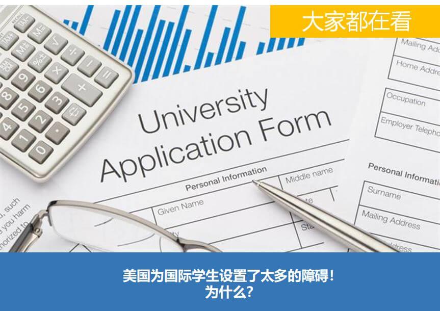 申请难,毕业难,就业难,美国为什么要给国际学生创造这么多困难?
