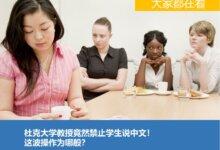 种族歧视?杜克大学这波快、狠、准的操作太硬核,观后非常舒适-留学世界 Study Overseas Global Study Abroad Programs Overseas Student International Studies Abroad