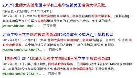 常青藤最喜欢从哪些中国高中招学生?出国顶级高中大比拼