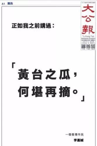 """""""一个香港市民""""李嘉诚发声"""