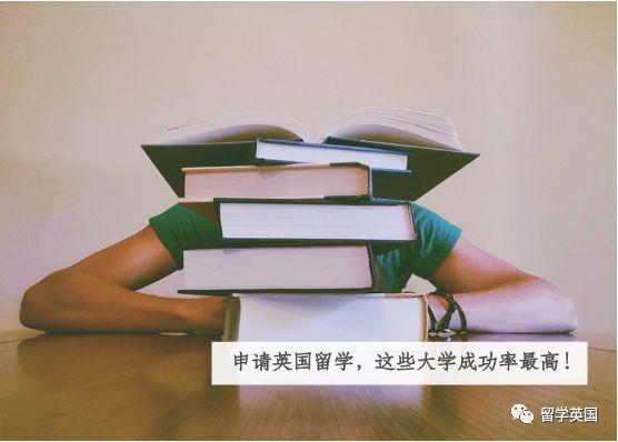 申请英国留学,这些大学成功率最高!