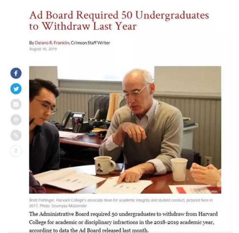 开学季的哈佛劝退50名本科生,123人处于考察期!有些事在大学真不能做