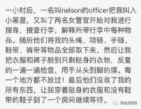 中国女留学生在美国海关被搜身只剩内裤!只因一句留言即刻被遣返