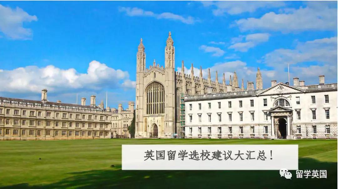英国留学选校建议大汇总!