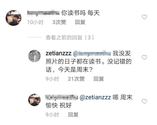 奶茶妹妹被质疑留学每天都在玩 刘强东老婆章泽天正面回怼