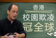 香港校园成最危险的地方?来自内地学生有话说-留学世界 Study Overseas Global Study Abroad Programs Overseas Student International Studies Abroad