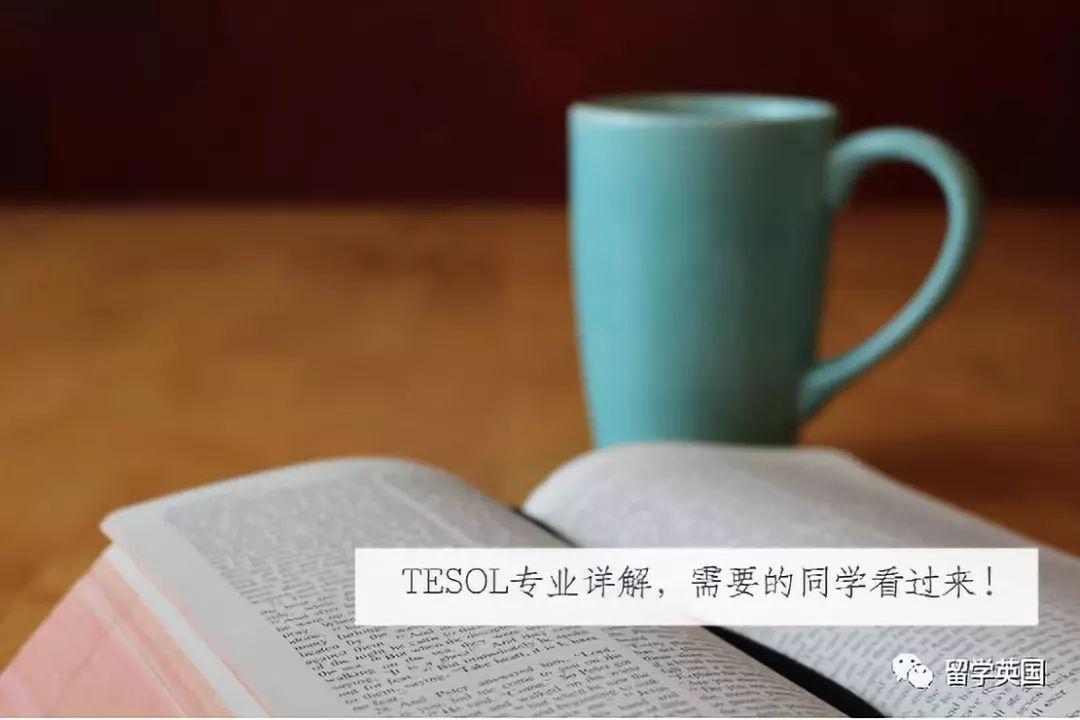 TESOL专业详解,需要的同学看过来!