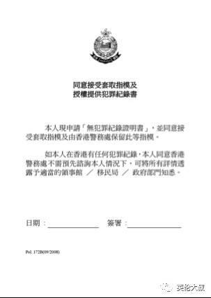 签证申请要求提供香港无犯罪记录证明?附赠香港无犯罪记录证明办理流程!