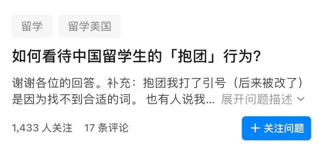 """留学舒适圈:""""我出国读书,但我只和中国人玩"""""""