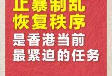 习近平就香港局势表明严正立场|示威者夜闯驻港军营被俘!传北京部署有变准备实施宵禁!-留学世界 Study Overseas Global Study Abroad Programs Overseas Student International Studies Abroad