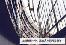 这些英国大学发offer最积极,提交完申请无需苦等!-留学世界 Study Overseas Global Study Abroad Programs Overseas Student International Studies Abroad