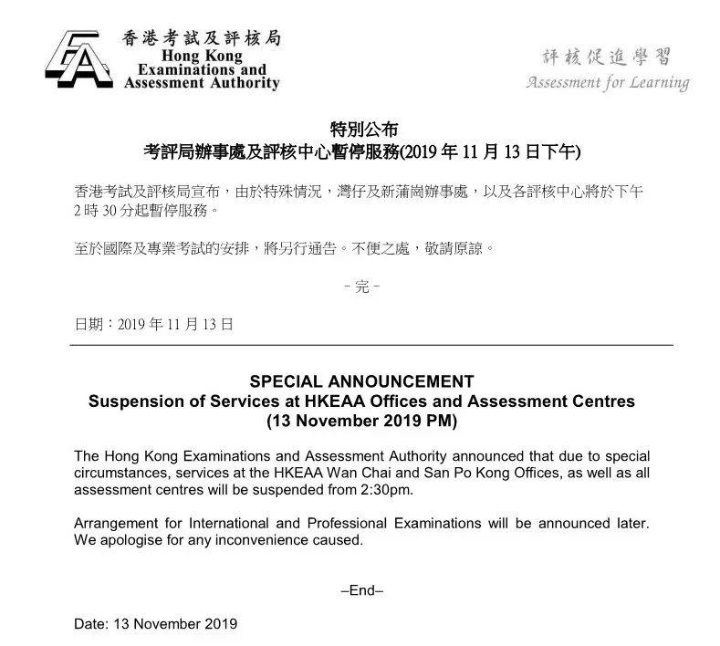 突发!香港评核中心暂停服务!雅思、托福、SAT等考试或受影响!
