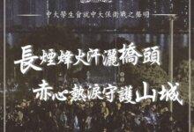 香港中文大學學生會就中大保衛戰之聲明|二零一九年十一月十六日最新版-留学世界 Study Overseas Global Study Abroad Programs Overseas Student International Studies Abroad