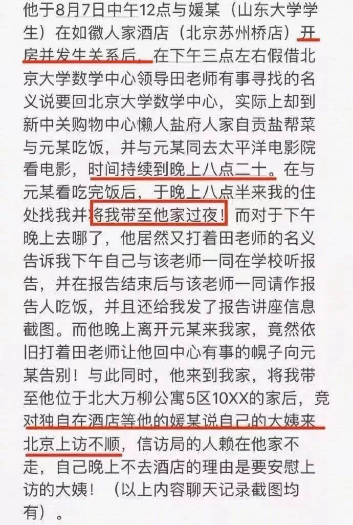 中国最高学府爆料 北大教师被指多人发生不正当关系(2/3)